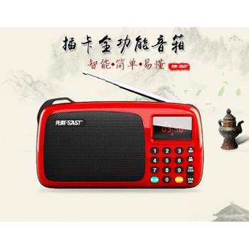 SAST/先科 201收音机老人老年迷你广播插卡新款fm便携式播放器随身听mp3半导344体可充电儿