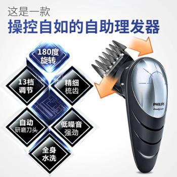 飞利浦理发器电推剪QC5570家用成人电动剃头刀理发推子自助自己剪