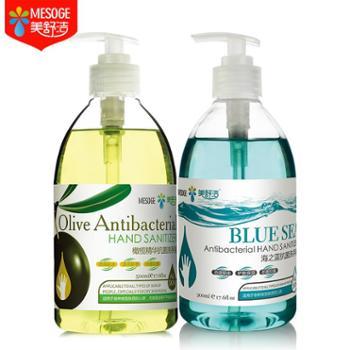 (生活用品)500ml*2瓶装美舒洁正品洗手液商超药房同款植物海藻+橄榄精华