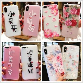 浮雕彩绘花iPhoneXSMax手机壳X9磨砂oppoR15苹果X/8保护套颜色随机(可备注)