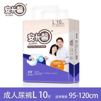 安卡馨成人纸尿裤L老年人男女式尿垫尿不湿(1包装)