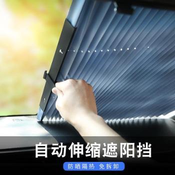 汽车遮阳板可自动伸缩防晒遮阳帘车用隔热遮阳挡遮光罩贴布双吸盘