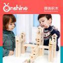 Onshine*木质弹珠轨道积木儿童益智拼装滚珠积木原木拼装积木