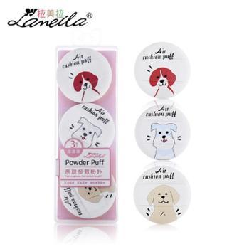 LAMEILA拉美拉盒装亲肤素颜霜卡通气垫粉扑