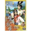 【中唱正版】戏曲 劈山救母 越剧(全剧舞台实况)(两片装)DVD