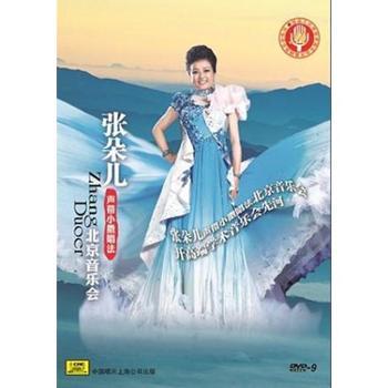 【中唱正版】张朵儿声带小擞唱法北京音乐会DVD