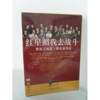 【中唱正版】经典红星照我去战斗李双江师生音乐会DVD精装版