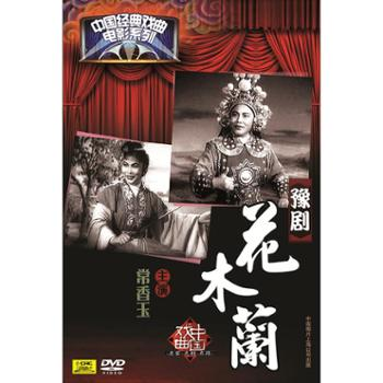 【中唱正版】中国经典戏曲电影系列豫剧花木兰DVD