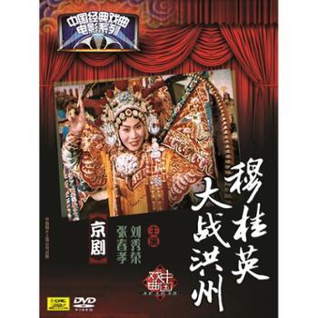 【中唱正版】中国经典戏曲电影系列京剧穆桂英大战洪州DVD