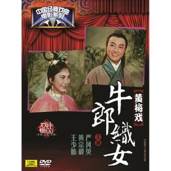 【中唱正版】中国经典戏曲电影系列黄梅戏牛郎织女DVD