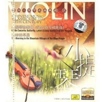 【中唱正版】经典音乐世纪乐典小提琴名曲(2)CD