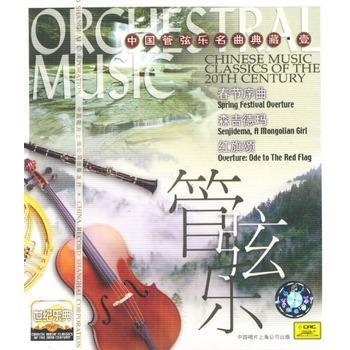 【中唱正版】经典音乐世纪乐典管弦乐名曲(2)CD