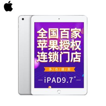 2018新款AppleiPad平板电脑9.7英寸顺丰包邮
