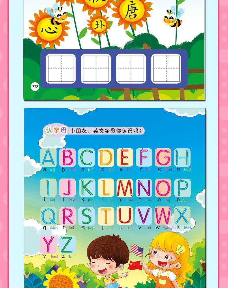幼儿看图识字