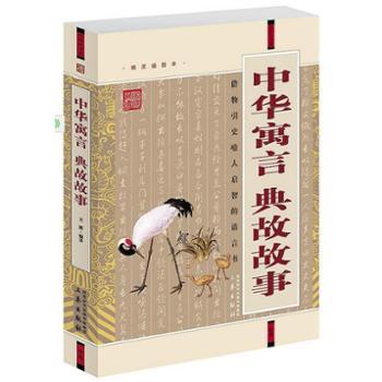 中华寓言·典故故事