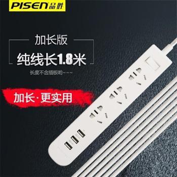 pisen/品胜智能插排usb拖线板多孔插座排插带USB多功能小米插线板接线板