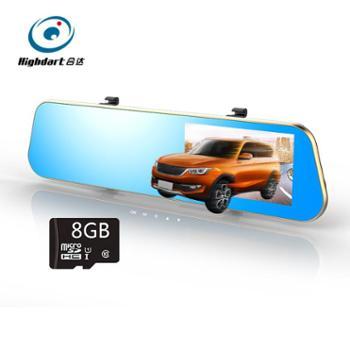 合达后视镜行车记录仪带倒车影像高清双镜头前后双录170度广角配8G专用内存卡