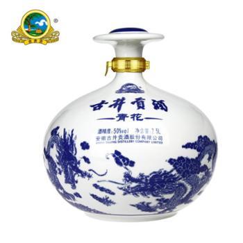 古井贡酒青瓷大坛 50度2500ml 浓香型白酒
