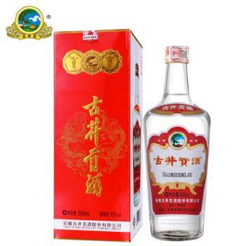 古井贡酒 1963 55度500ml*1瓶 浓香型白酒 收藏纪念