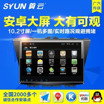 算云三菱劲炫翼神广汽传祺GS5专用10.2寸大屏安卓导航电容屏