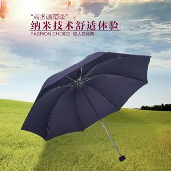 天堂伞307E碰男女士商务折叠加固三折纯色晴雨伞拒水