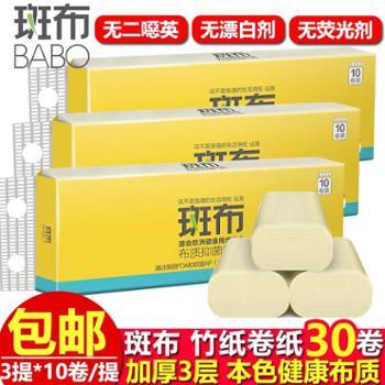 【包邮 3提(共30卷) 斑布3层家庭装无芯卷筒纸】斑布 无漂白家用本色卫生卷纸700g*3提