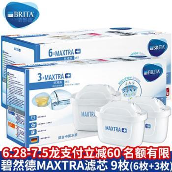 碧然德(Brita)多效Maxtra净水壶用滤芯 9支装(6支+3支)