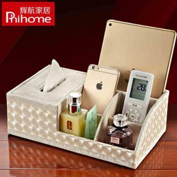 辉航 皮革多功能纸巾盒 茶几遥控器收纳盒餐巾抽纸盒创意欧式客