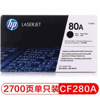 惠普(HP)CF280A黑色硒鼓80A(适用HPLaserJetPro400M401打印机系列和400M425MFP系列)
