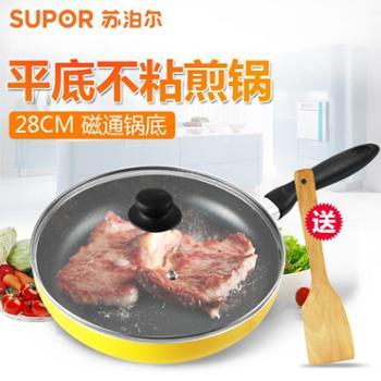 苏泊尔 26CM炫彩铝制不粘平底煎锅电磁炉通用 铝合金厨具锅具