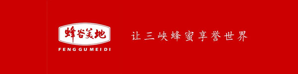 重庆云阳蜂谷美地