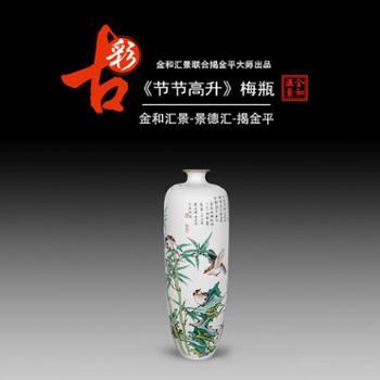 揭金平古彩节节高升梅瓶