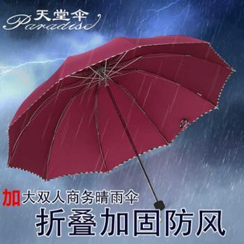 天堂伞加大商务晴雨伞遮阳伞双人可以定制印字定做印刷logo广告伞