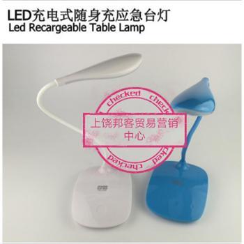 佳格7707LED锂电充电台灯 强光弱光两档 夜用小夜灯