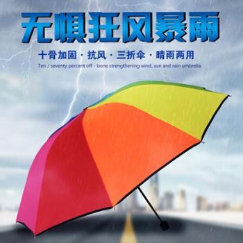 邦客伞702彩虹伞晴雨两用三折叠伞七彩多彩颜色学生雨伞10骨超大三折伞