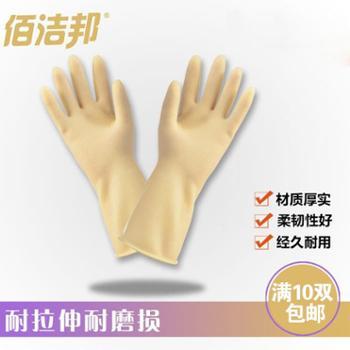 佰洁邦 皮手套 乳胶防护手套 家用洗衣洗碗加长手套防护护手
