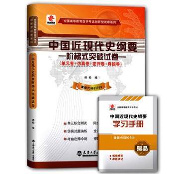 正版包邮 配套2015年10月教材使用 华职试卷 3708 03708 中国近代史纲要 中国近现代史纲要 最新题型试卷 10套预测密押 附串讲手册