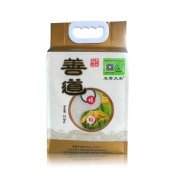 善道溯源福稻纯正五常稻香米五优稻4号2.5kg真空包装