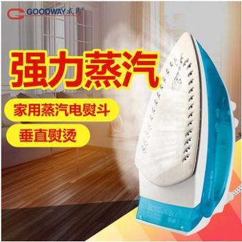香港威马GOODWAY熨衣机电熨斗家用蒸汽熨烫机电烫斗1400WG-268STJ