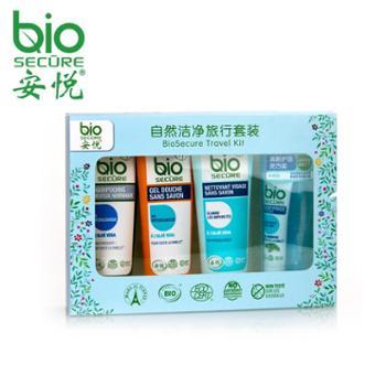 法国Bio安悦有机自然洁净旅行套装 洗发沐浴套装