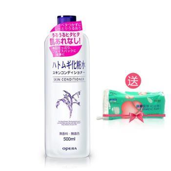 Opera娥佩兰薏仁水爽肤水保湿补水保湿滋润500ml送化妆棉