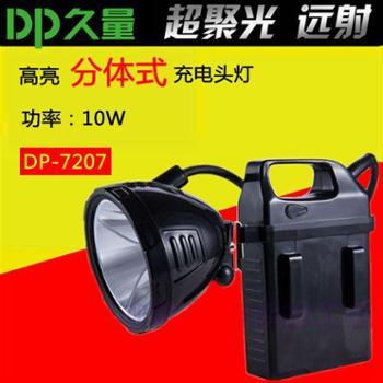 久量LED分体式充电头灯强光夜钓骑行远射头灯防水超 7207 10W