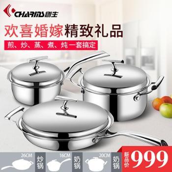 创生欧式304不锈钢锅具套装【弗雷尔套装】 汤锅煎锅奶锅三件套燃气电磁炉适用