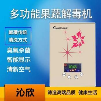 沁欣QXQ8果蔬消毒机智能家用厨房降解农药去除激素活氧杀菌多功能果蔬解毒机水果净化机