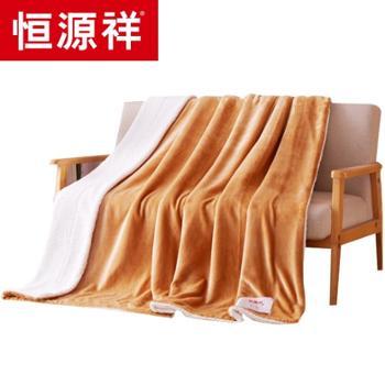 恒源祥 北欧时尚绒毯 法莱绒 羊羔毯TLS1038