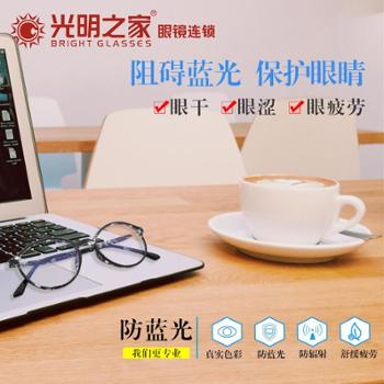 【光明之家】新名望电脑眼镜护目镜抗疲劳防辐射眼镜防蓝光电脑镜男款女款平光眼镜