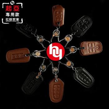 红蚁世家 真皮汽车钥匙包套15款起亚K3K5K4K2K3S智跑新索兰托福瑞迪新佳乐专用钥匙包套真皮