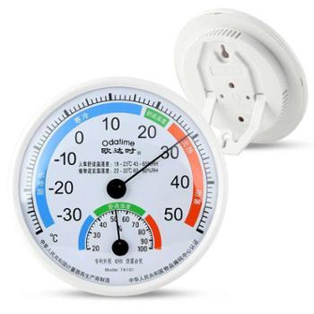 欧达时温度计家用室内温湿度计婴儿房温度计高精度带支架 免电池