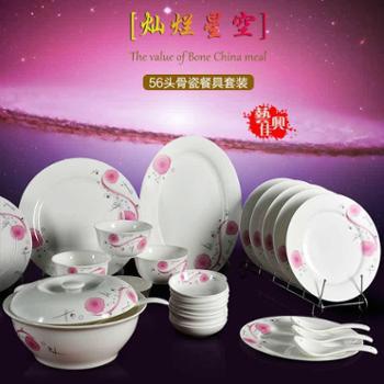 艺佳兴陶瓷餐具套装创意中式56头骨瓷碗碟碗盘家用微波米饭碗包邮