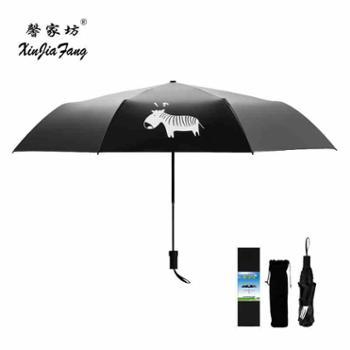 馨家坊 雨伞折叠韩国太阳伞防晒防紫外线遮阳伞女三折伞男晴雨伞